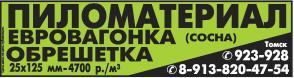 03.12.2016:  цена, Томск, материал, пиломатериал, сосна, евровагонка, лом, вагонка