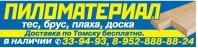 03.12.2016:  бесплатно, Томск, доставка, материал, пиломатериал, брус, доска, лом, плаха