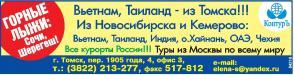 03.12.2016: Контур Томск, туры, факс, Новосибирск, Вьетнам, Таиланд, Москва, офис, Кемерово, ОАЭ, Чехия, Индия, Сочи