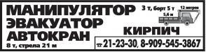 03.12.2016:  манипулятор, автокран, кирпич, кран, стрела