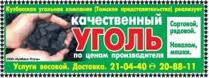 03.12.2016: Кузбасская угольная компания цена, качественно, Томск, услуги, доставка, производитель, уголь, качество, лом, представитель