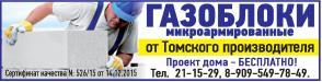 03.12.2016:  бесплатно, Томск, производитель, качество, сертификат