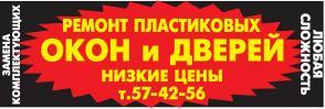 03.12.2016:  цена, телефон, пластиковый, ремонт, замена, комплект, комплектующие, пластик, двери