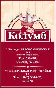 03.12.2016: Колумб телефон, Томск, двор, туристический