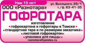 03.12.2016: оооРазнотара заказать, Томск, изготовление, заказ, размер, разные, стандартный