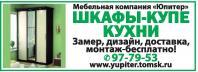 03.12.2016: Юпитер бесплатно, мебель, доставка, монтаж, шкаф, купе, кухни, замер, дизайн