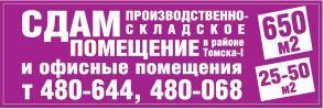 03.12.2016:  Томск, помещения, производство, склад, сдам, офис, дск