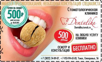 03.12.2016: Денталика бесплатно, Томск, услуги, специалист, противопоказания, сроки, консультации, стоматология, клиника