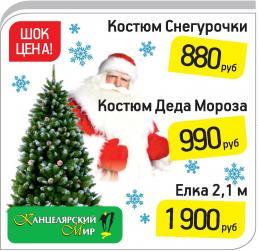 03.12.2016:  цена, снег, вывоз снега, очки