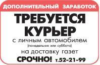03.12.2016:  доставка, требуется, автомобили, срочно