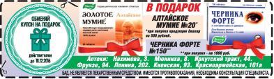 03.12.2016:  подарок, продукция, Алтай, аптека