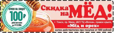 03.12.2016: Мёд и орех Томск, скидки, право