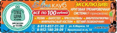 03.12.2016: S-line клуб цена, оплата, форма